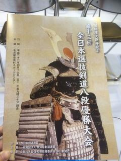 剣道八段戦パンフ
