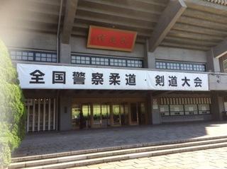 2015-10-13 全国警察剣道大会.jpg